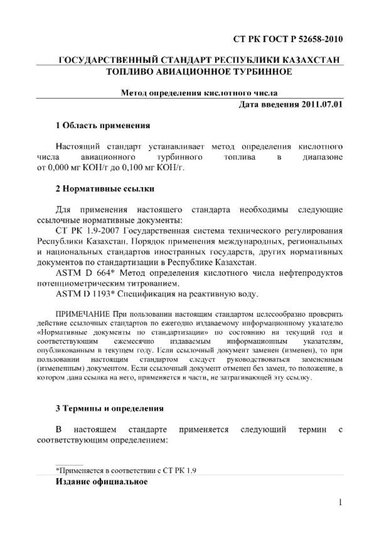 СТРК ГОСТ Р 51301-2005 СКАЧАТЬ БЕСПЛАТНО