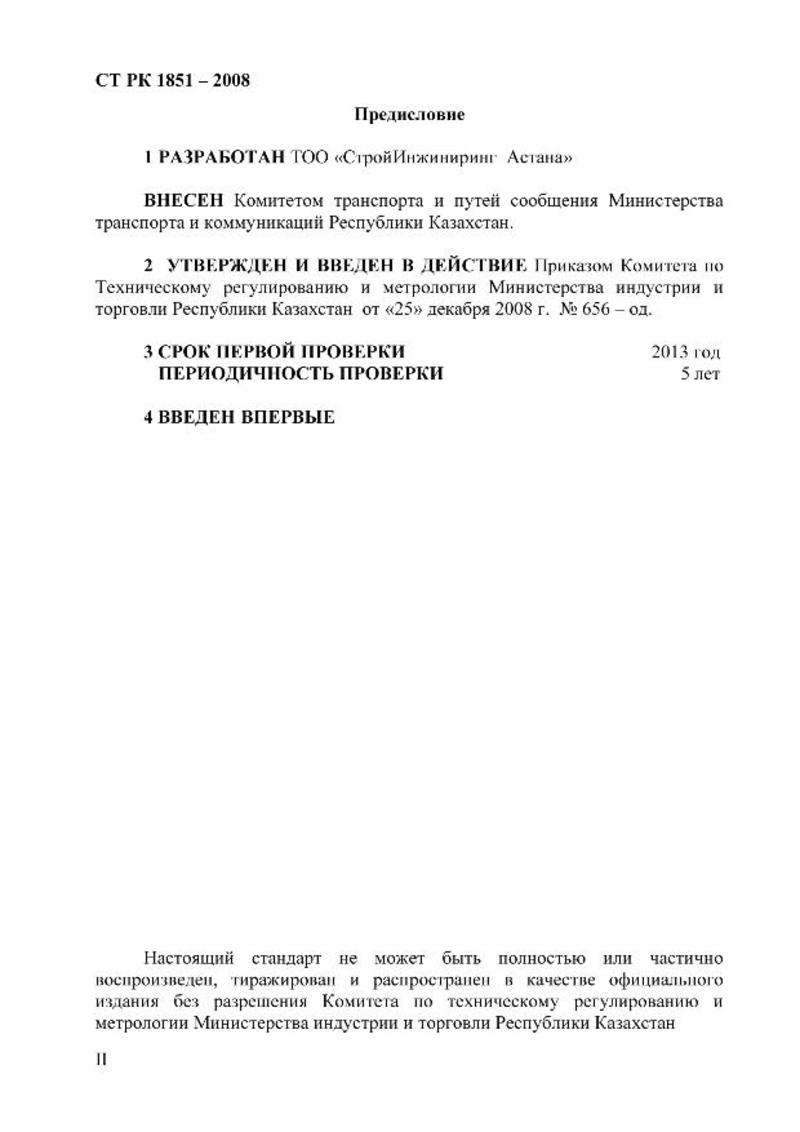 СТ РК 21.101-2002 СКАЧАТЬ БЕСПЛАТНО