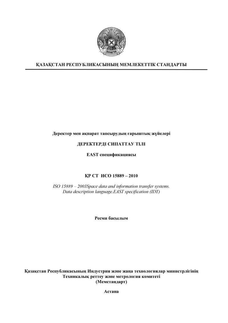 СТ РК 1.5-2013 СКАЧАТЬ БЕСПЛАТНО