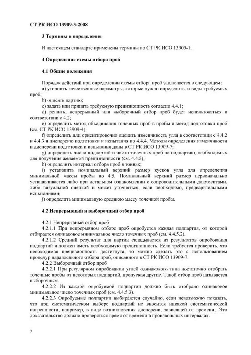 ст рк 1517-2006