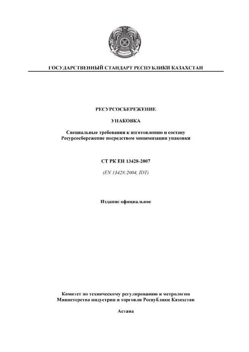 СТ РК 1284-2004 СКАЧАТЬ БЕСПЛАТНО