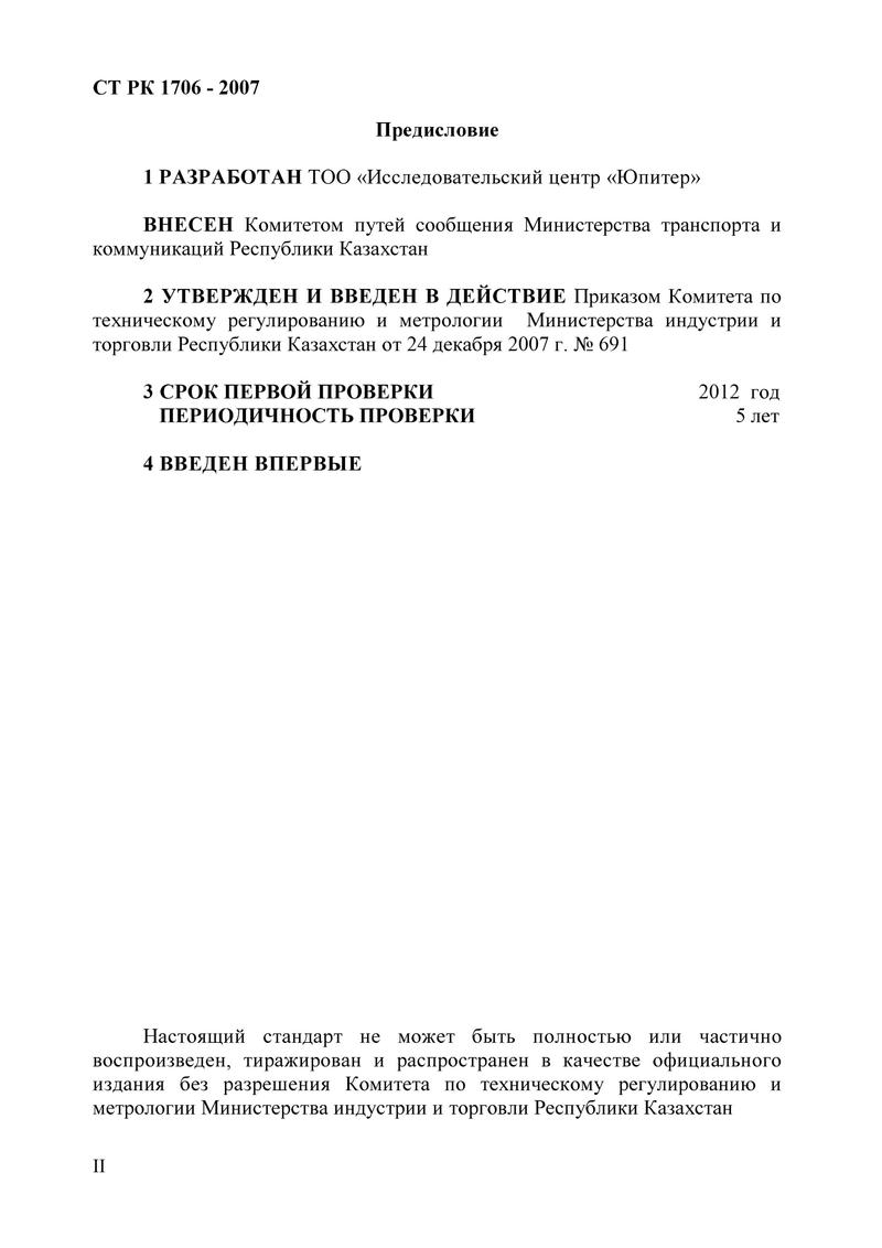 СТ РК 2.343-2015 СКАЧАТЬ БЕСПЛАТНО