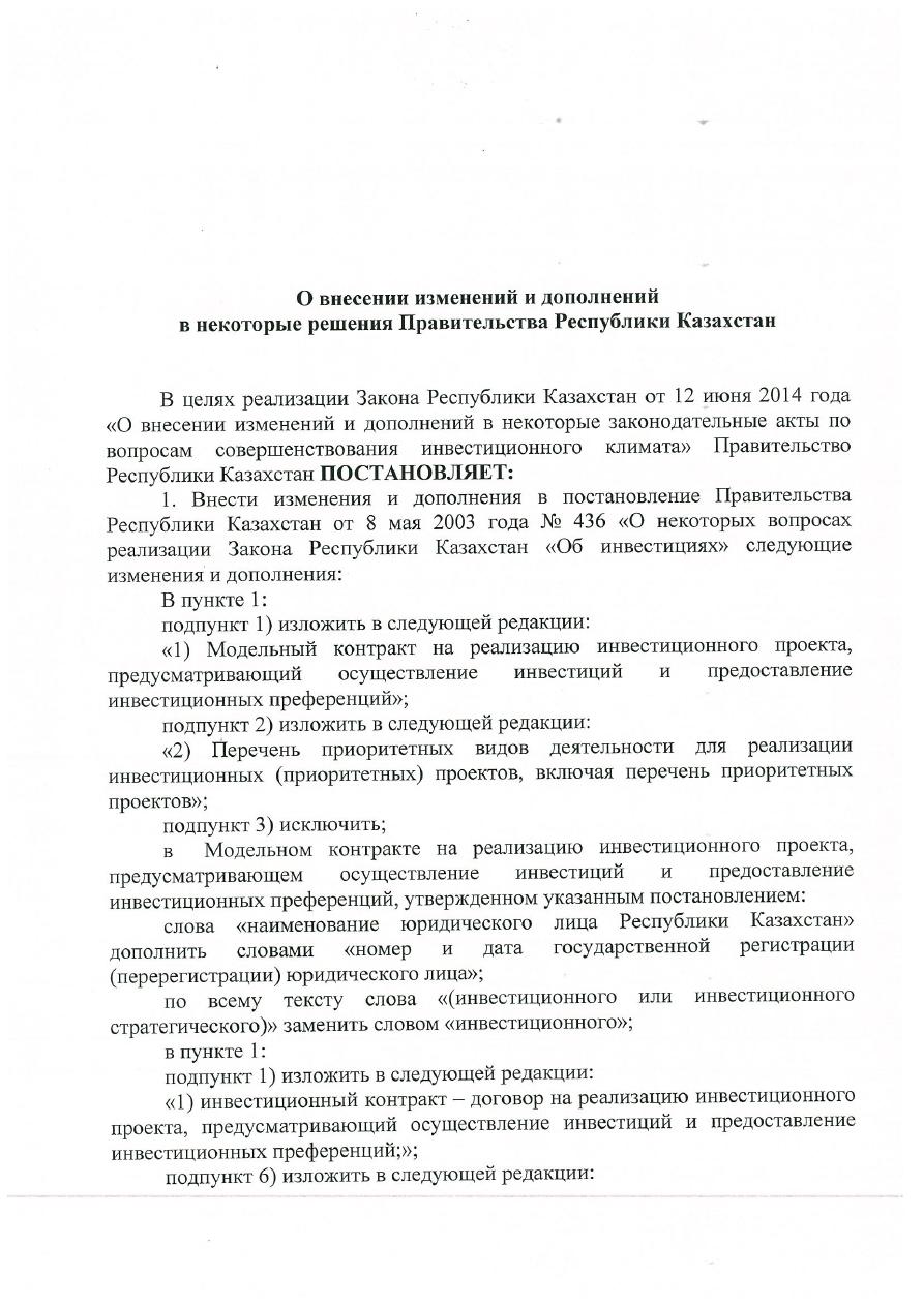 Федеральный закон от 09051996 n 42-фз о внесении изменения в закон российской федерации о воинской обязанности и