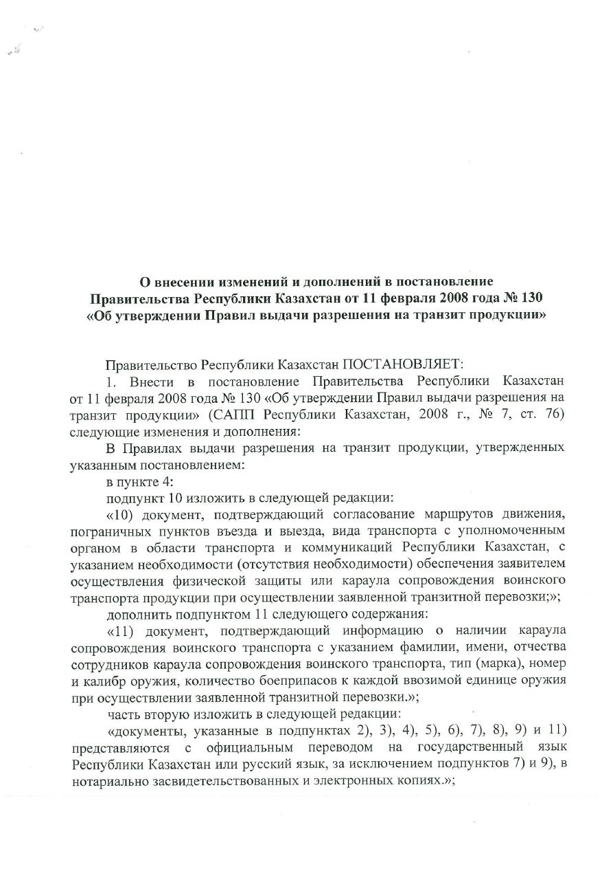 Постановление правительства рсо-алания от 30 января 2012г
