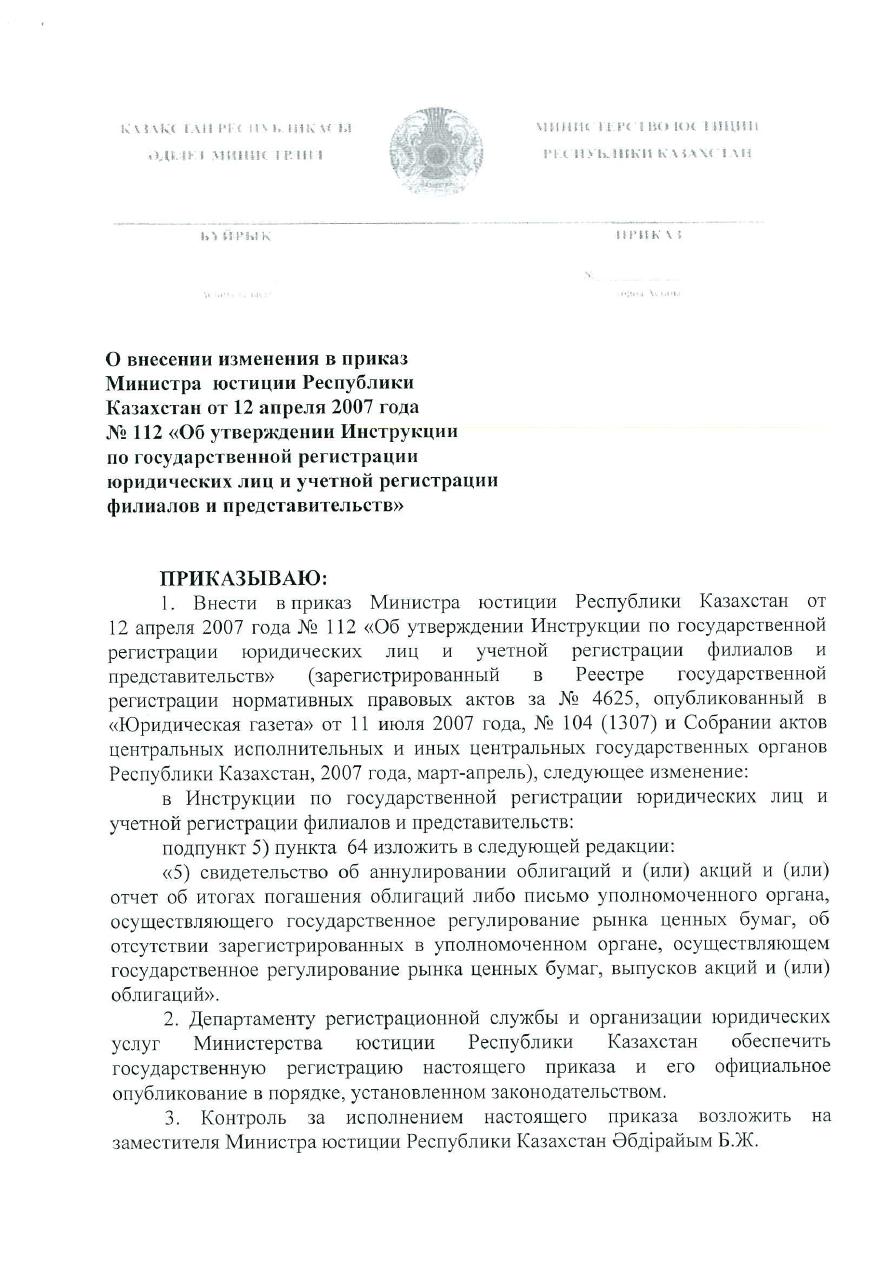 Инструкцией по государственной регистрации юридических лиц и учетной регистрации филиалов и представительств