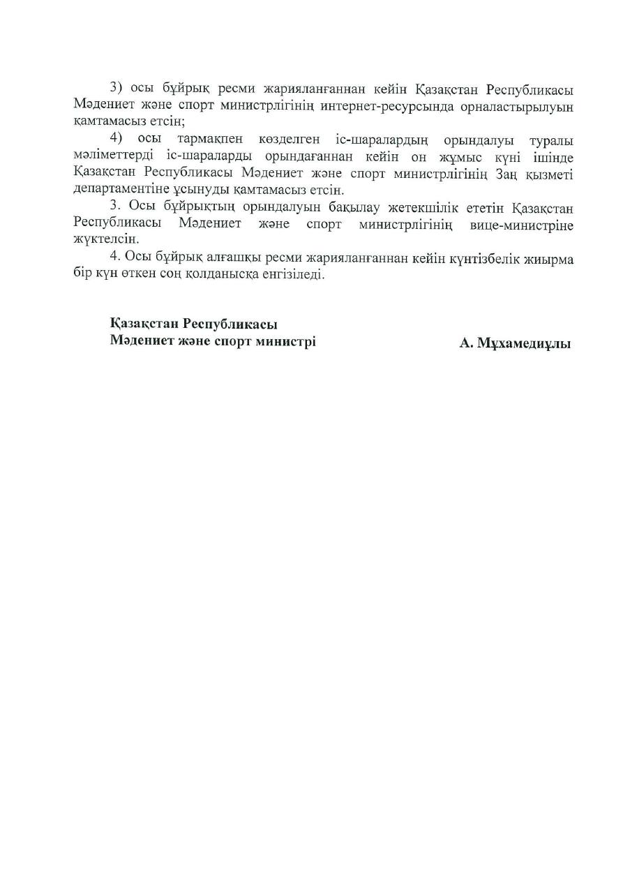 Ойын құрылғылары Казань